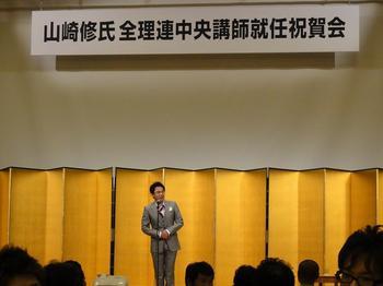 修さん祝賀会1.JPG