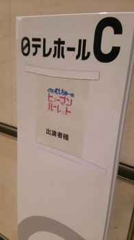 日テレ2.JPG